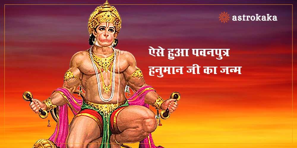 Aise Hua Tha Pawanputra Hanuman Ji Ka Janam