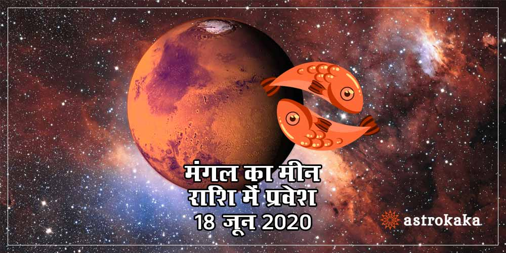 Mars Transit in Pisces on 18 June 2020 Prediction for all Zodiac Signs