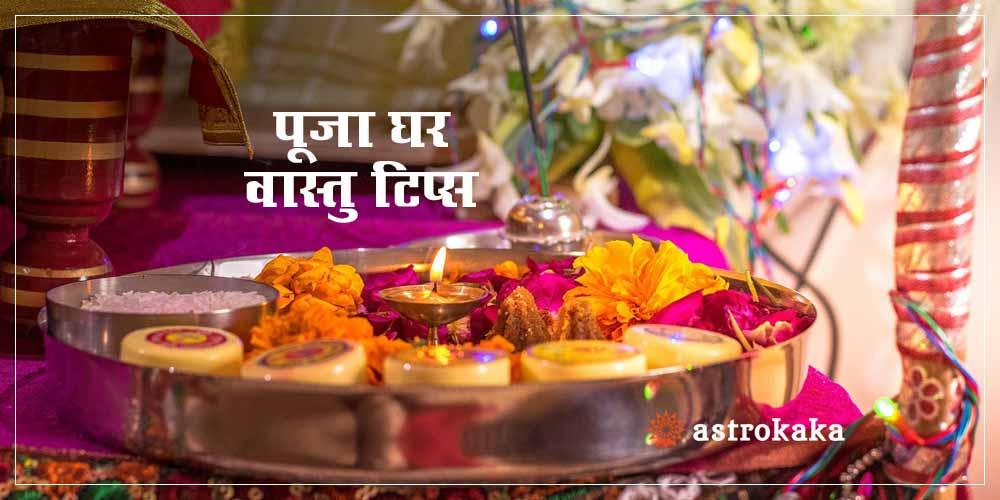 Puja Ghar Vastu Tips