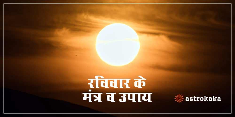 Ravivar Ke Mantra Aur Upay