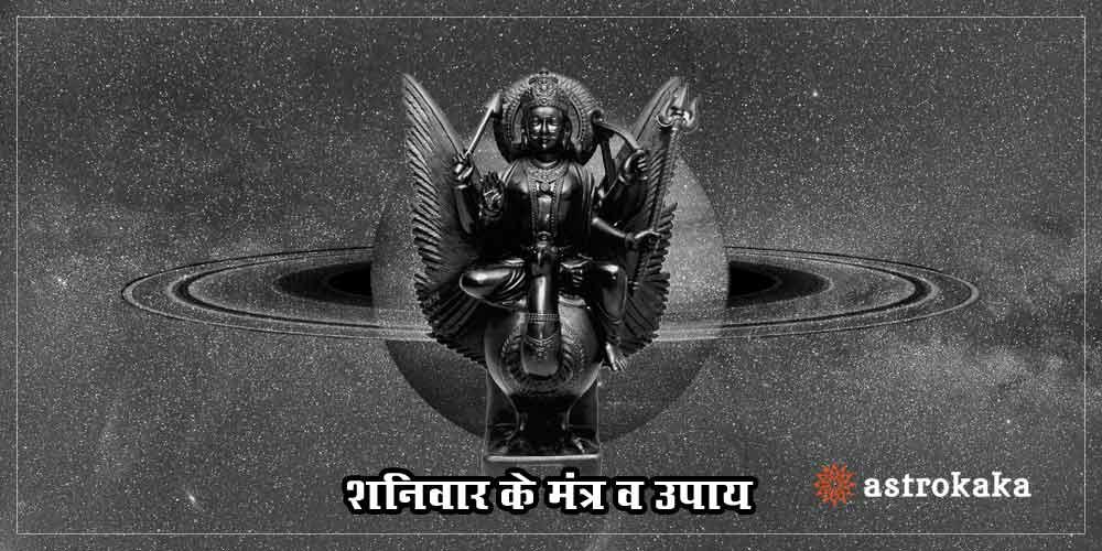 Shanivar Ke Mantra, Upay aur totke