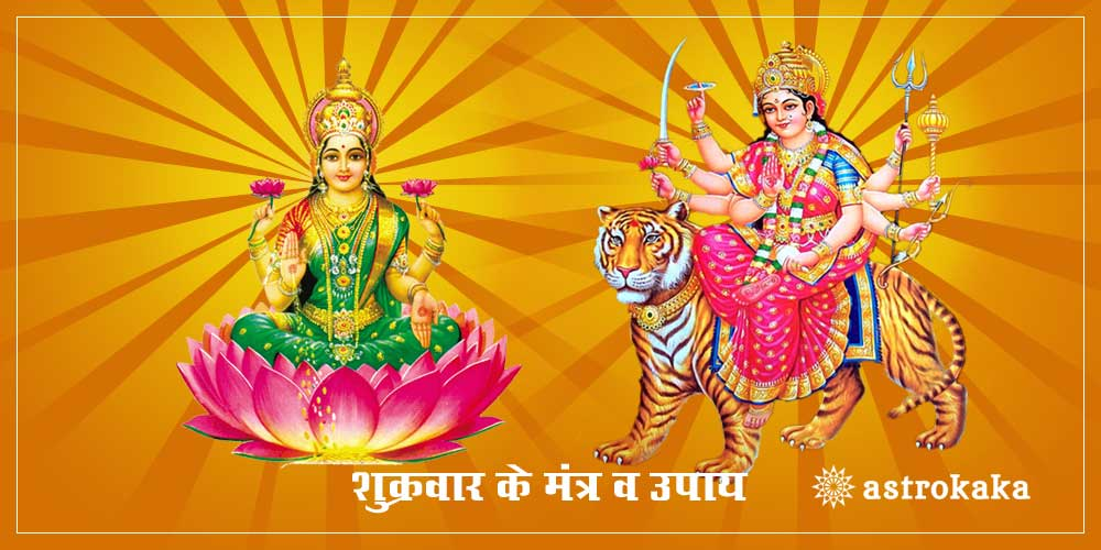 Shukravar Ke Mantra aur Upay