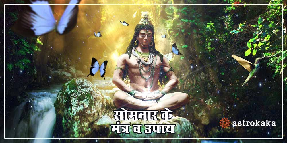 Somvar Mantra and Upay Know how to worship Lord Shiv on Monday