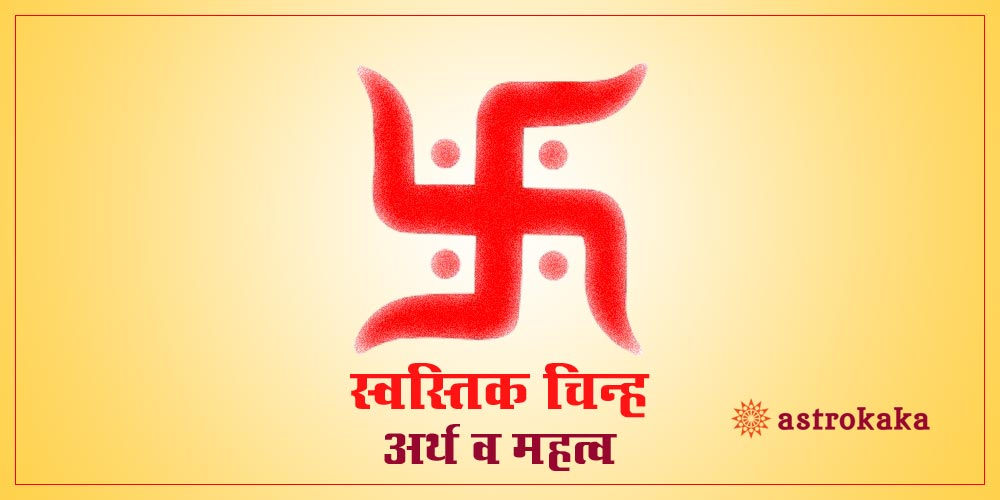 Meaning and Significance of Swastika Symbol