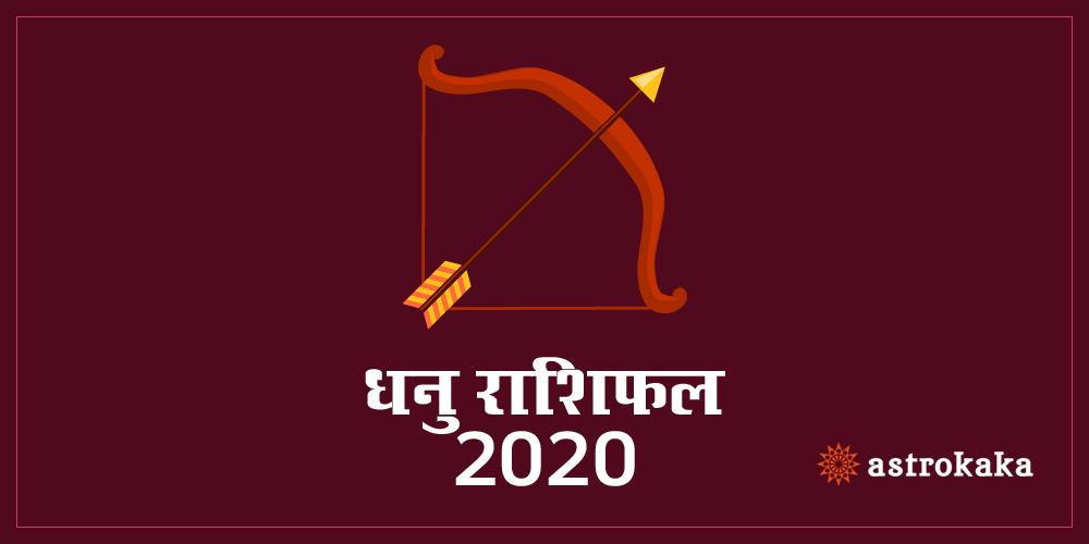 yearly dhanu (sagittarius) rashifal 2020