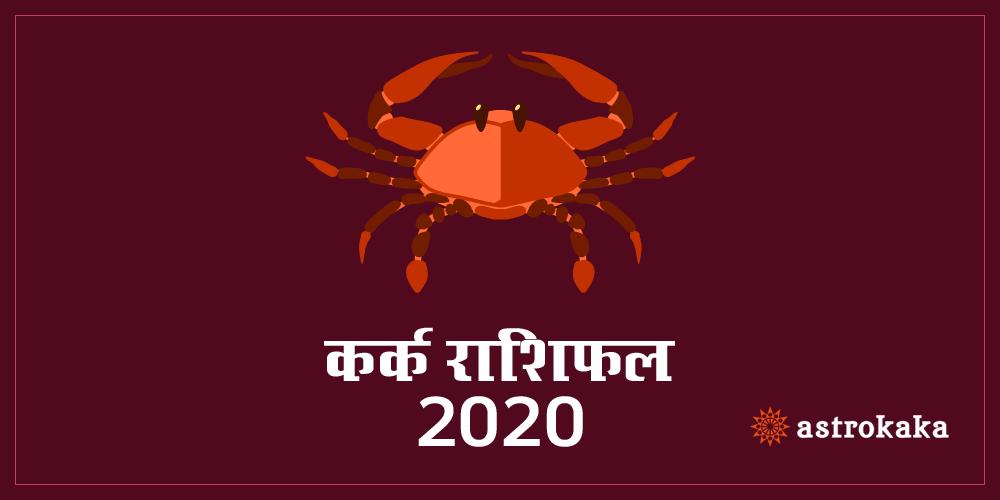 yearly kark rashifal 2020