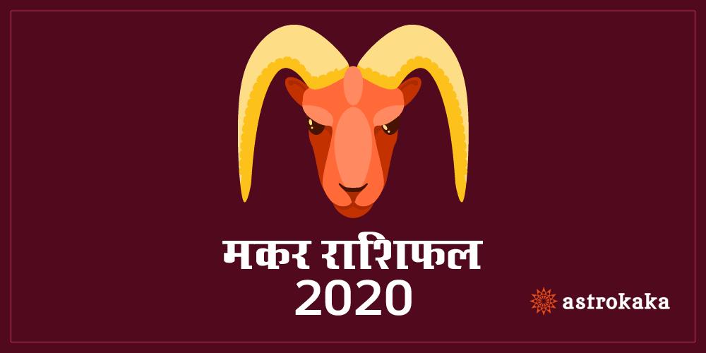 yearly makar (capricorn) rashifal 2020