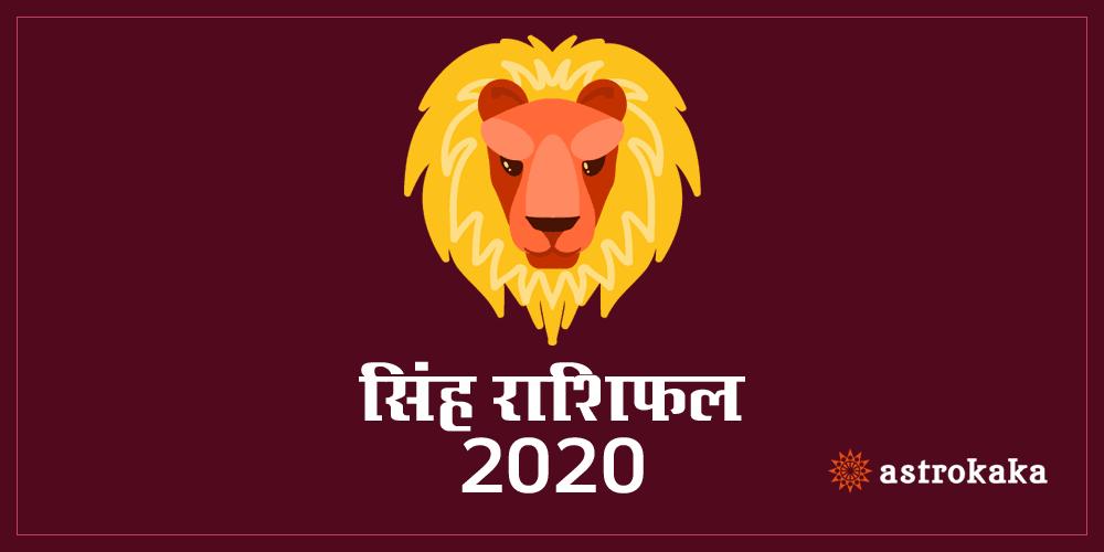 Yearly singh rashifal 2020