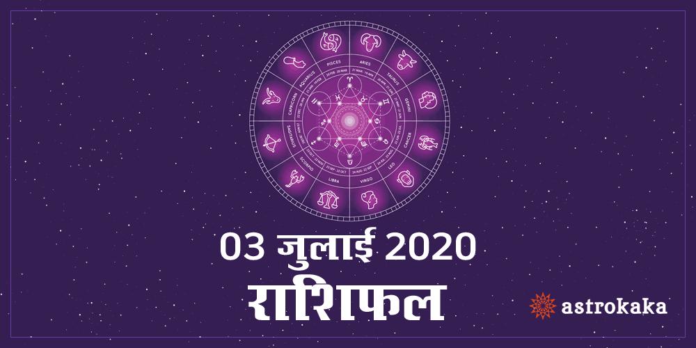 Dainik Rashifal 3 July 2020 Horoscope