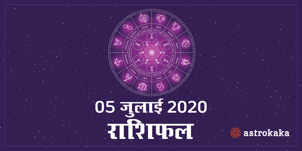 Dainik Rashifal 5 July 2020 Horoscope
