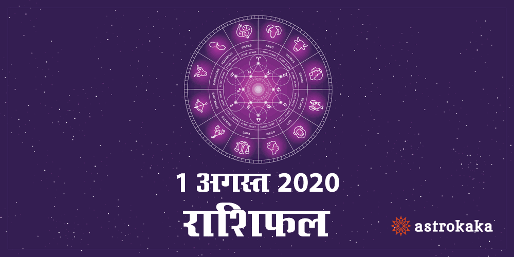 Aaj Ka Dainik Rashifal 1 August 2020