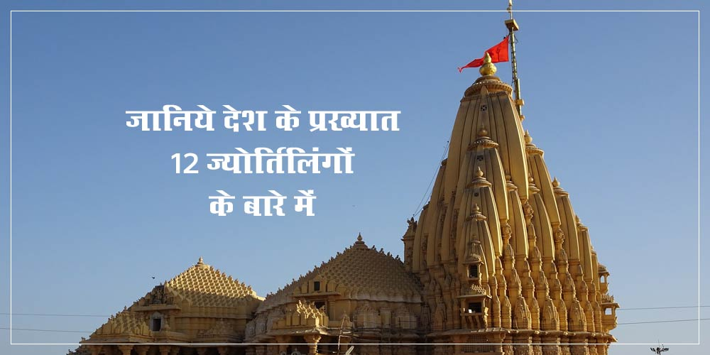 Names and Locations of Most Famous 12 Jyotirlinga