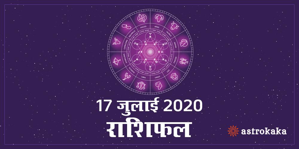 Aaj Ka Dainik Rashifal 17 July 2020