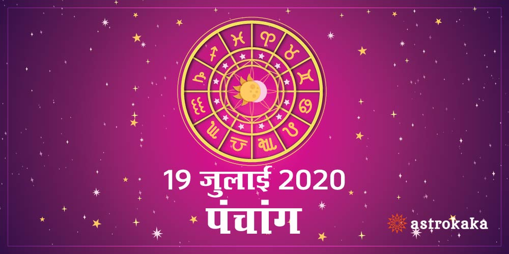 Aaj Ka Panchang 19 July 2020