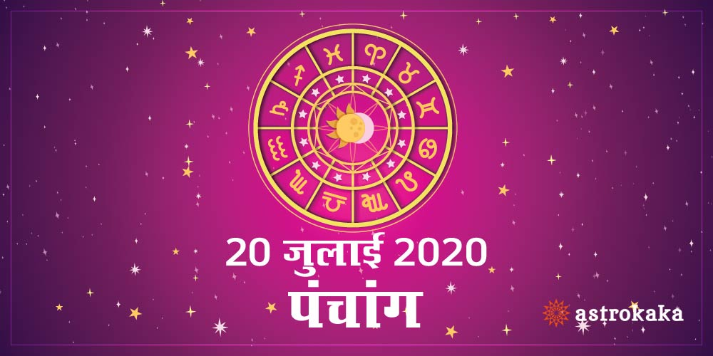 Aaj Ka Panchang 20 July 2020