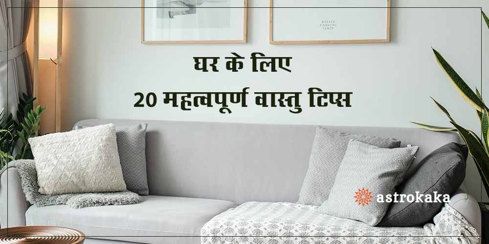 20 useful vastu tips for home that will give positive effects