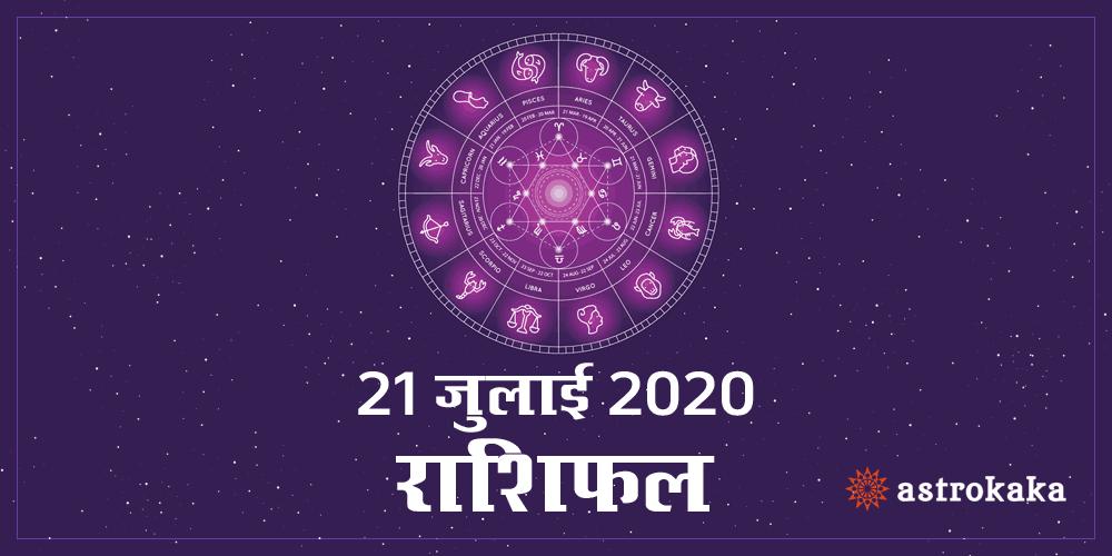 Aaj Ka Dainik Rashifal 21 July 2020