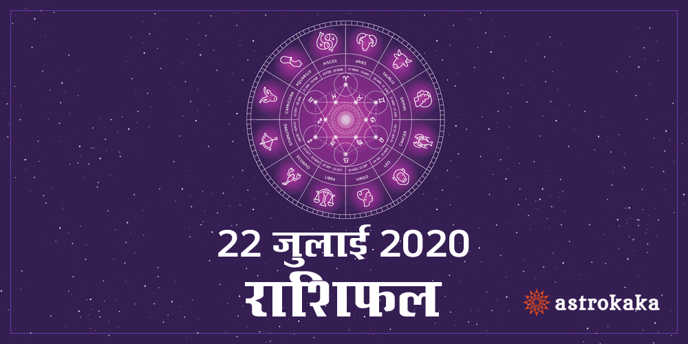 Aaj Ka Dainik Rashifal 22 July 2020