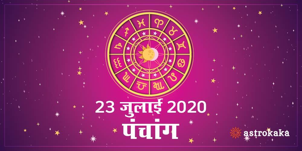 Aaj Ka Panchang 23 July 2020