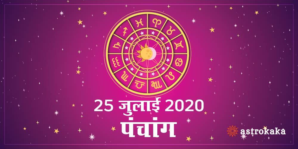 Aaj Ka Panchang 25 July 2020\