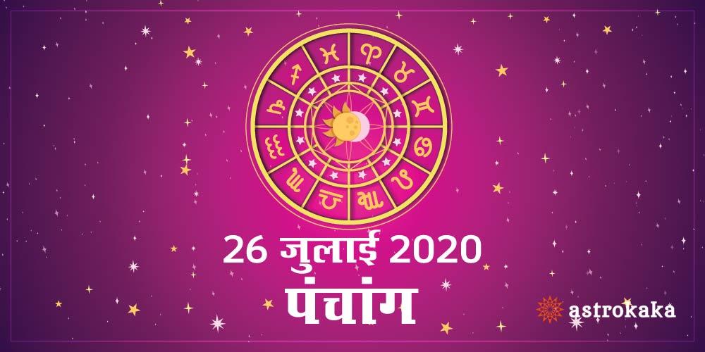 Aaj Ka Panchang 26 July 2020