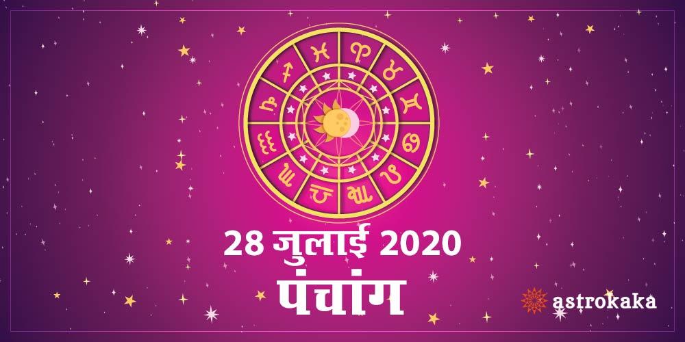 Aaj Ka Panchang 28 July 2020