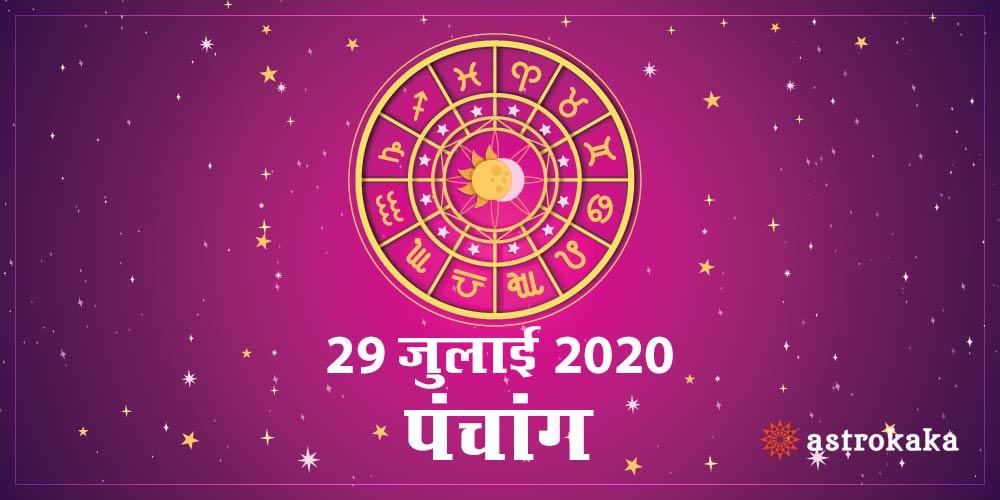 Aaj Ka Panchang 29 July 2020\