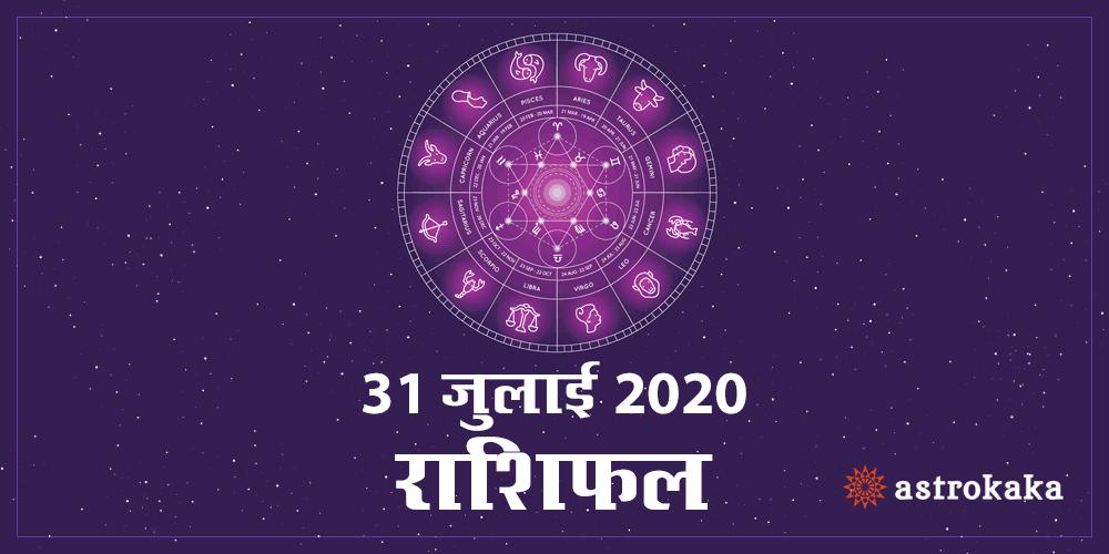 Aaj Ka Dainik Rashifal 31 July 2020