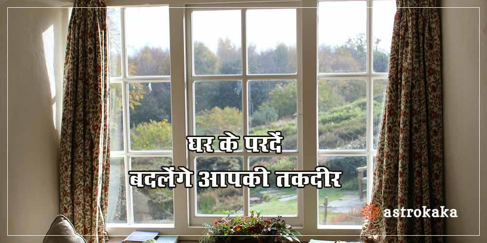 These vastu tips for curtains will change your fortune