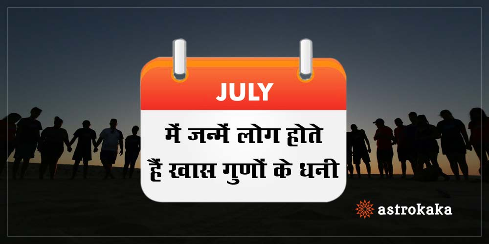 Nature and Intersting facts about people born in July