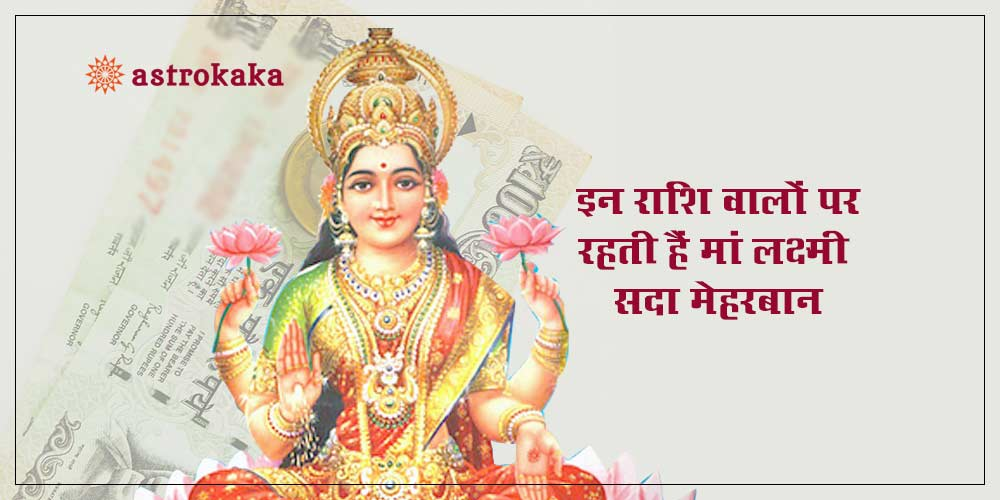Goddess Lakshmi always blesses these 4 zodiac signs with wealth