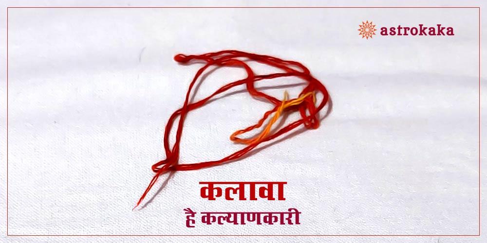 Hindu sacred thread Kalava (Mauli) is beneficial