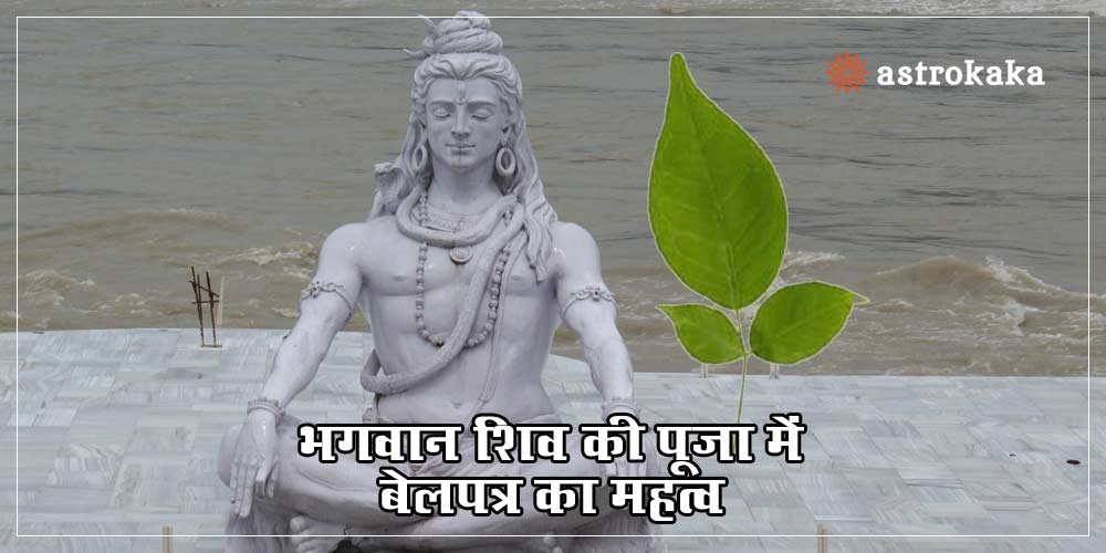 Significance & Importance of using Bel Patra while worshipping Lord Shiva