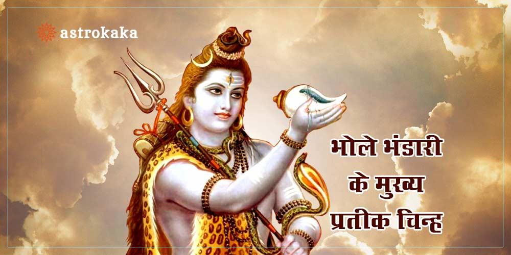 Secret of Important Symbols of Lord Shiv