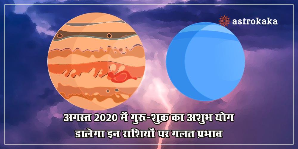 Jupiter Venus Inauspicious Effects on Zodiac Signs in August 2020