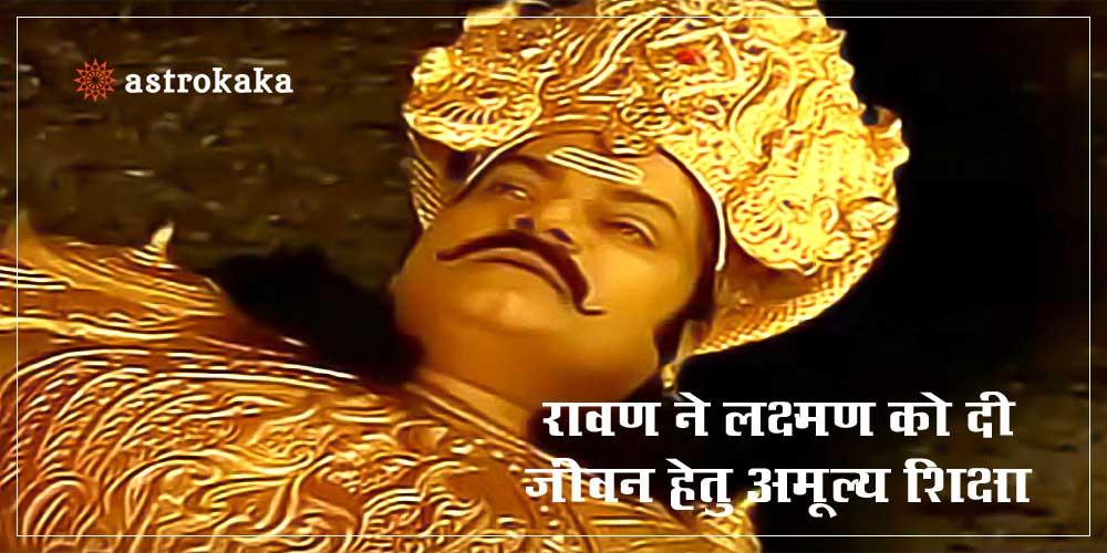 Lankapati Ravan Ne Lakshman Ko Di Ye 3 Shiksha