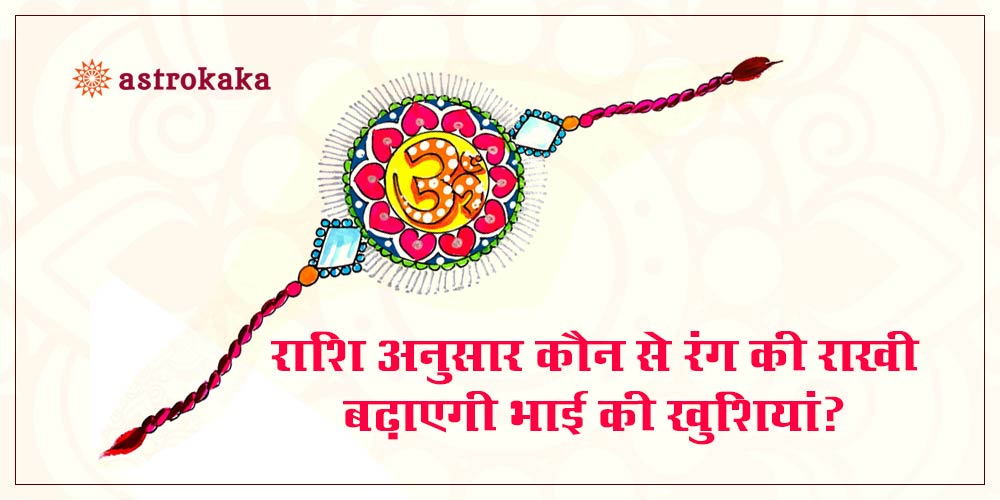 Lucky rakhi color for rakshabandhan according to your brother's zodiac sign