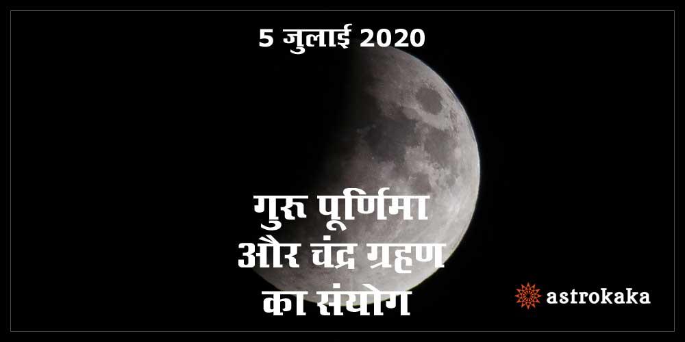 Lunar Eclipse on Guru Purnima 5 July 2020 Time and Coincidence