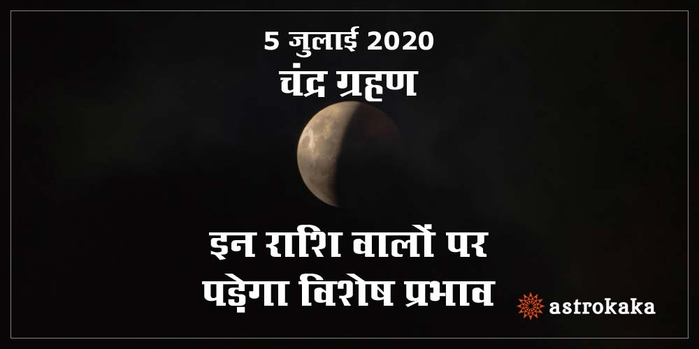 Lunar Eclipse 5 July 2020 Chandra Grahan will affect these zodiac signs