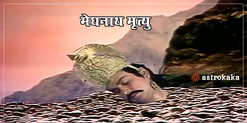 Why only lakshman could kill Meghnath?