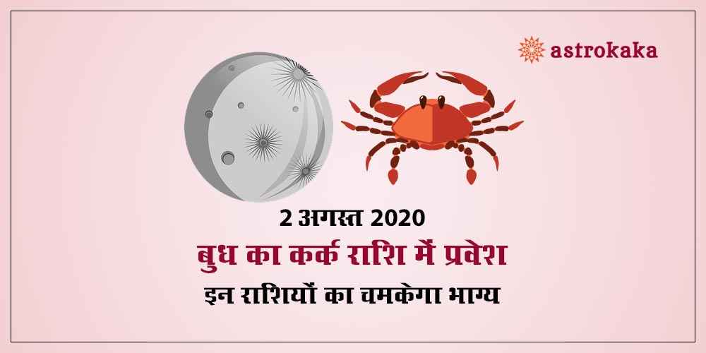 Mercury Transit in Cancer in August 2020 Prediction and Effects