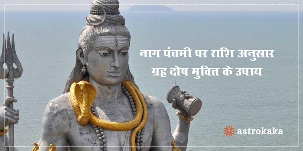Nag Panchami par rashi anusar grah dosh mukti ke upay