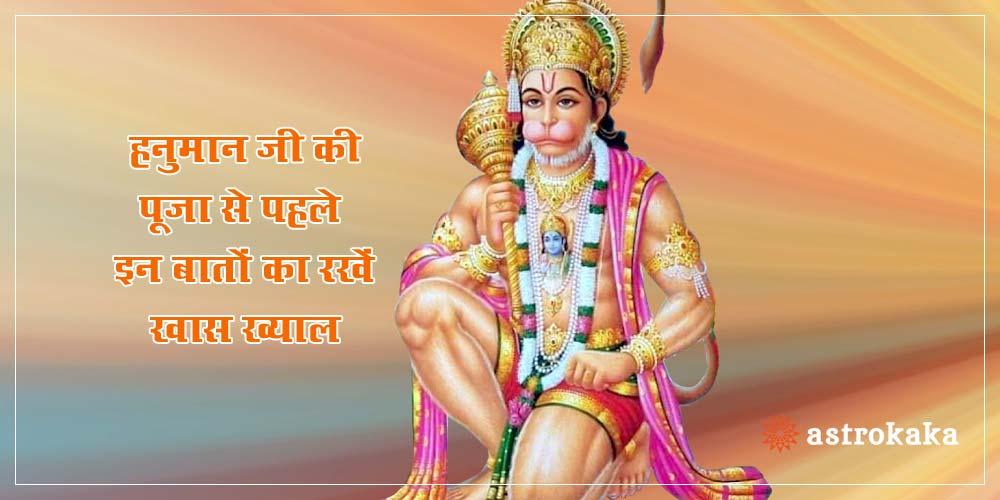 Precautions to take care before worshipping Lord Hanuman Ji