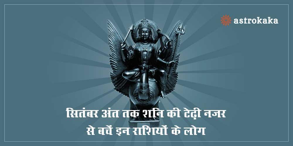 Shani Vakri Chaal till 29 September 2020 Affects on Zodiac Signs