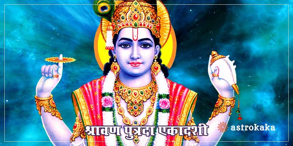 Shravan Putrada Ekadashi