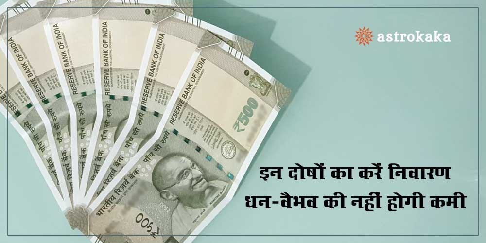 Vastu tips for wealth and money