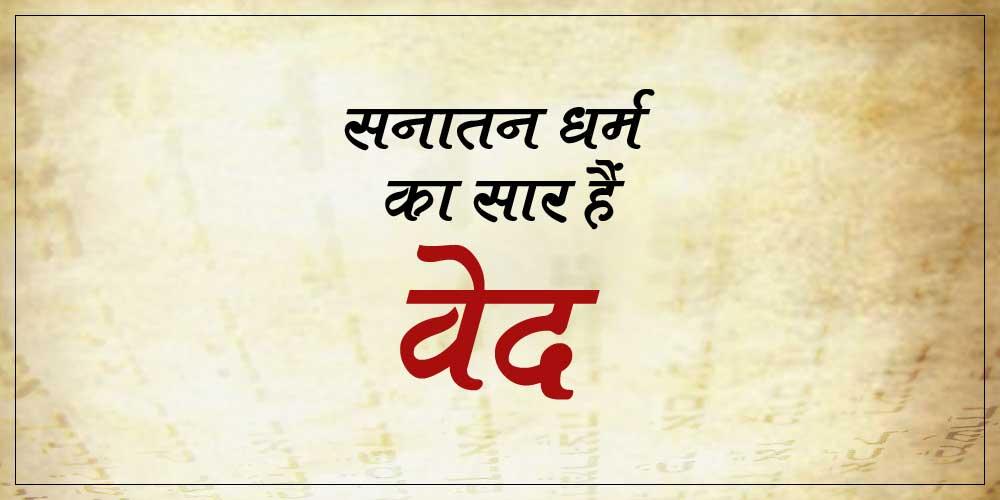 Sanatan Dharma Ka Saar Hain Veda