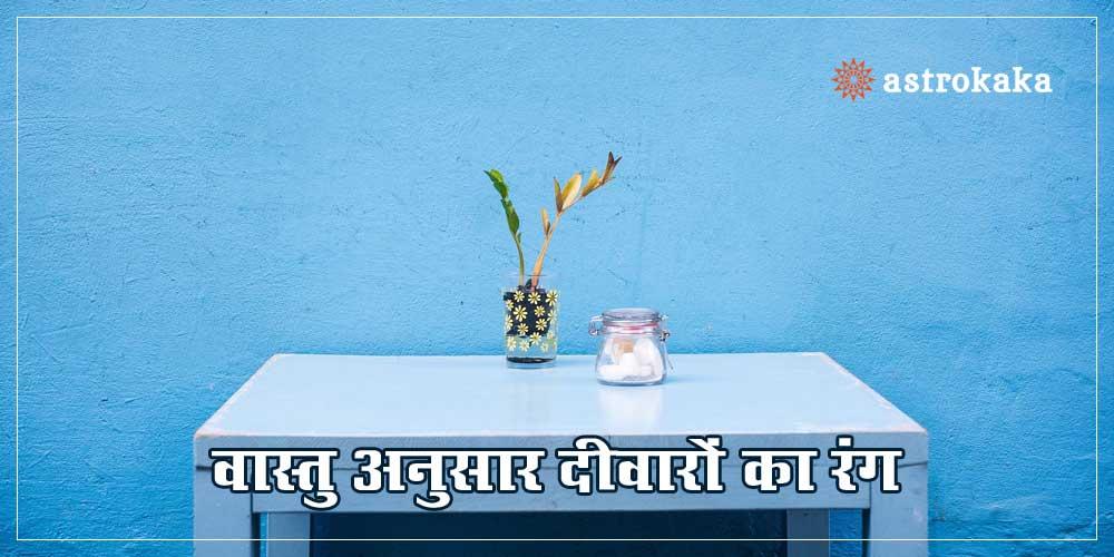 House Wall Color Vastu Tips
