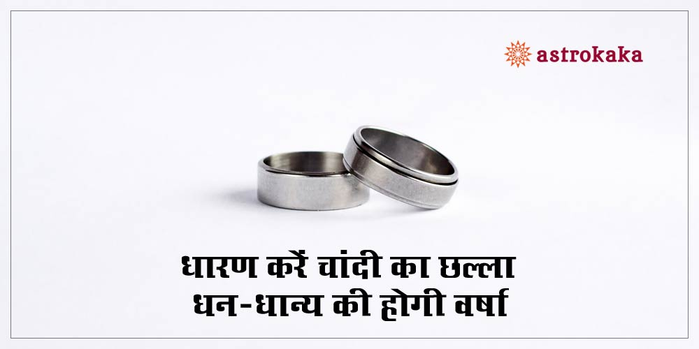 Benefits of wearing silver chhalla ring in thumb for money and wealth