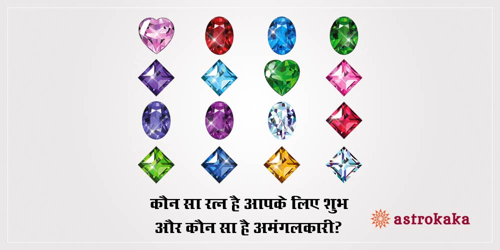 Know which Gemstone is lucky for you and which is unlucky
